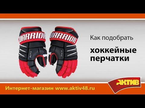 Видеообзор - как подобрать хоккейные перчатки
