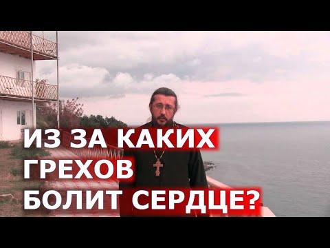 Из за каких грехов болит сердце? Священник Игорь Сильченков