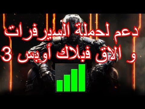دعم حملة الاق و السيرفرات فلعبة بلاك أوبس 3 في الشرق الأوسط