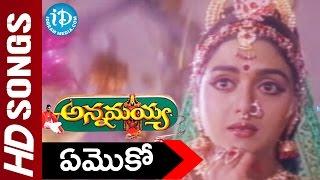 "Video thumbnail of ""Emoko Video Song - Annamayya Movie || Nagarjuna || Ramya Krishna || Mohan Babu"""