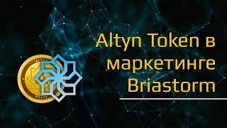 Altyn Token в маркетинге Briastorm. Как владельцы смарт контрактов могут бесплатно получить монеты.
