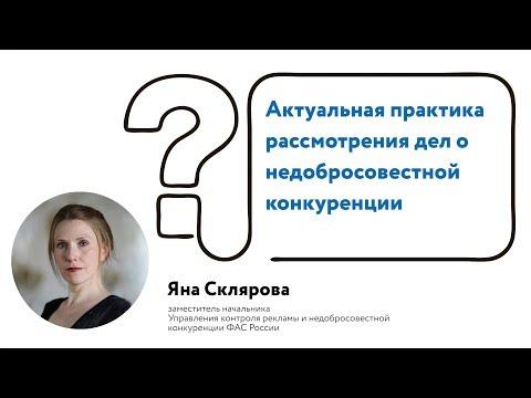 Яна Склярова о недобросовестной конкуренции