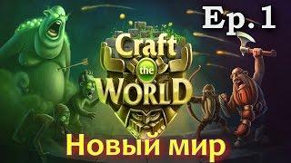 JCplay. Craft the World [Ep.1] - Новый мир