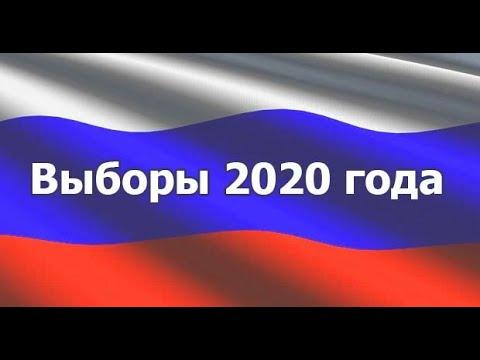 Выборы 2020  Мемы