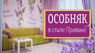 Дом в стиле Прованс | Особняк в жилом районе «Гармония» | Купить дом в Ставрополе | Обзор