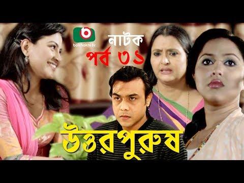 Bangla Natok   Uttor Purush   EP - 31   Raisul Islam Asad, Chitralekha Guho, Nadia Ahmed
