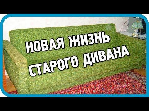 НОВАЯ ЖИЗНЬ СТАРОГО ДИВАНА. New life to an old sofa