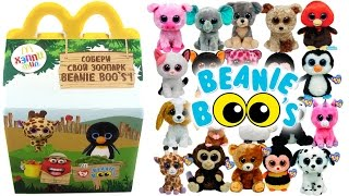 Хэппи Мил Beanie Boos 2017 Май | Happy Meal Beanie Boos 2017 May