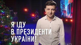 Володимир Зеленський: Я іду в Президенти України!