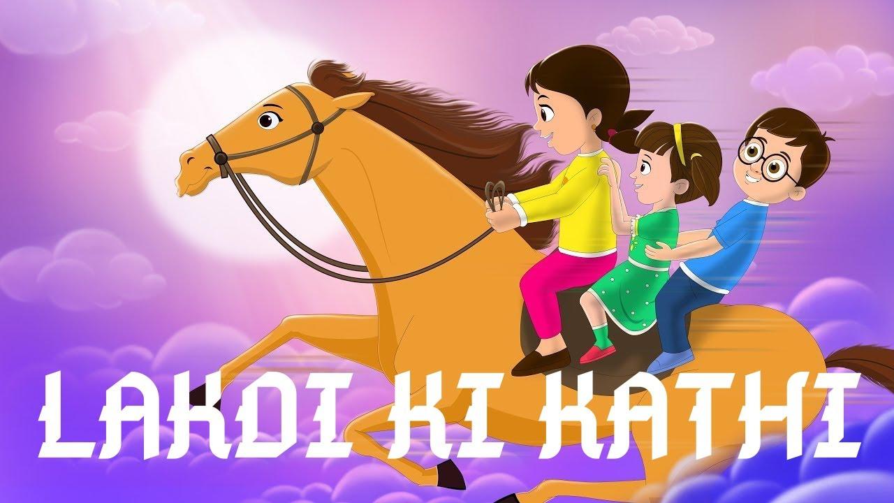 Lakdi ki kathi kathi pe ghoda - poem in hindi - Hindi Gana - #LyricsBEAT