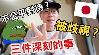 居日港人講-日本被歧視經歷🤫日本真的很排外嗎?