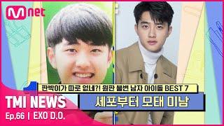[66회] 태몽 그대로 탄생! 세포부터 모태 미남 EXO 디오!#TMINEWS   EP.66   Mnet 210512 방송