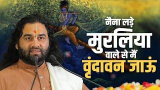 Naina Lade Muraliya Wale Se || Shri Devkinandan Thakur Ji Maharaj