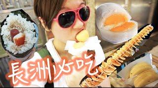 【香港旅遊】到長洲必吃的美食! (國語配音) 【星星♡遊記】