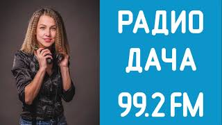 Радио дача Новости 19 09 2018