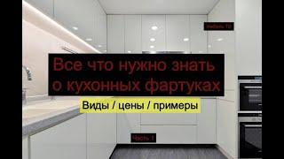 Как выбрать кухонный фартук / цены / примеры (часть1)