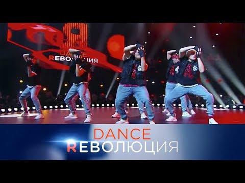 Dance Революция. Выпуск от 16.02.2020 видео