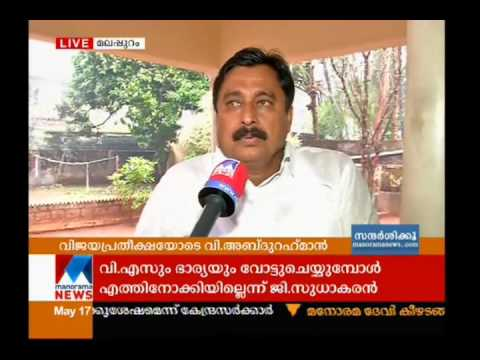 Kerala Assembly Election result in Manorama news without