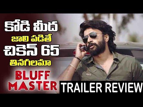 Bluff Master Trailer Review | Satya Dev | Nandita Swetha | 2018 Latest Telugu Movie Trailer