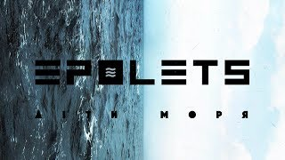 Epolets   Діти моря (Official Lyric Video)