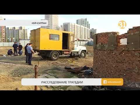 Выяснять обстоятельства гибели рабочих «Астана су арнасы» будет специальная комиссия