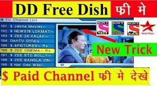 all scrambled paid channel free on dd free dish - मुफ्त