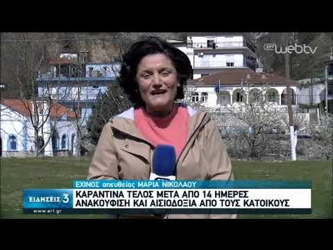 Εχίνος : Καραντίνα τέλος μετά από 14 ημέρες | 14/04/2020 | ΕΡΤ