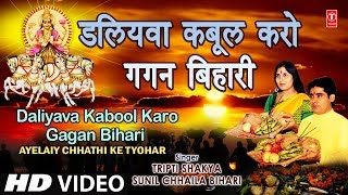 Daliyava Kabool Karo Gagan Bihari [Full Song] AYELAIY CHHATHI KE TYOHAR - Download this Video in MP3, M4A, WEBM, MP4, 3GP
