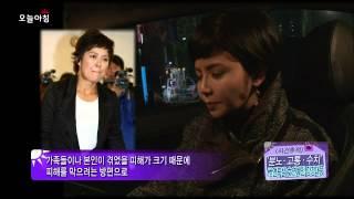 오늘 아침 '사건추적' - '성(性)연류설' 여(女)연예인 강경대응!, #02 20131218
