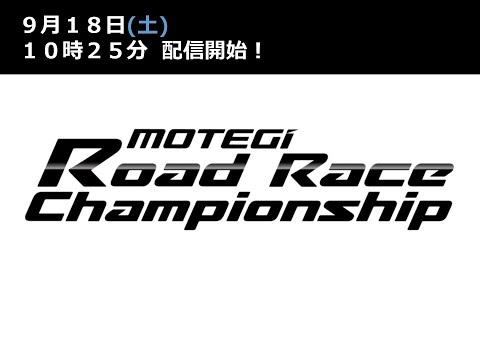 2021 もてぎロードレース選手権第4戦