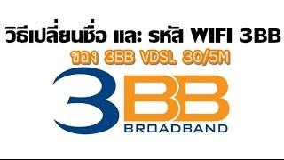 3bb wifi password change - मुफ्त ऑनलाइन