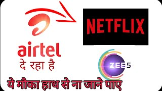 how to get zee5 free subscription airtel - मुफ्त