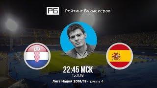 Прогноз и ставка Никиты Ковальчука: Хорватия — Испания