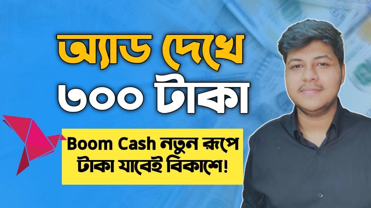 অ্যাড দেখে আবারো ৩০০ টাকা|Boom Cash|Earn money online|Earning site|Earn money BD|Earn money thumbnail