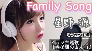 Family Song/星野源(ドラマ『過保護のカホコ』主題歌)-cover【フル歌詞付き】リクエスト曲