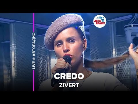 🅰️ Zivert - Credo (LIVE @ Авторадио, презентация альбома Vinyl #1)