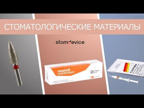 Стоматологические материалы | Stomdevice