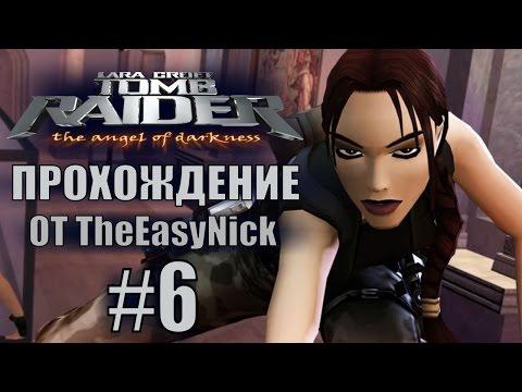 Tomb Raider: The Angel of Darkness. Прохождение. #6. Лувр.