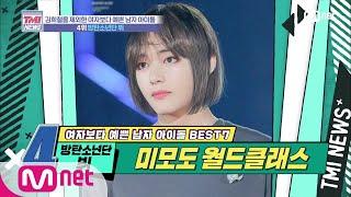 [ENG sub] Mnet TMI NEWS [30회] 세일미(세계 1위 미남)의 독보적 클라스 &39방탄소년단 뷔&39 200219