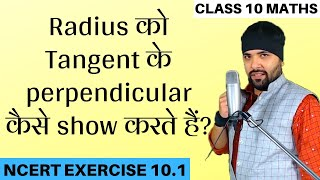 10(A) || Theorem 10.1 NCERT Exercise 10.1 Chapter 10 Circles Class 10 Maths