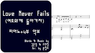 Love Never Fails_여호와께 돌아가자(피아노+4부 합창 악보)