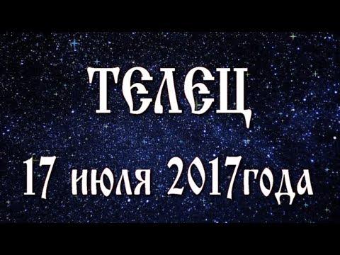 Гороскоп на 21 августа овны
