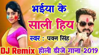 Holi Dj Song 2019 - Aaga Se Dal Dasan Re - Pawan Singh | Bhojpuri Holi Dj Remix Song 2019 | Holi Dj