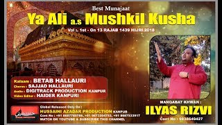Ya Ali as Mushkil Kusha | Ilyas Rizvi | Munajaat   - YouTube