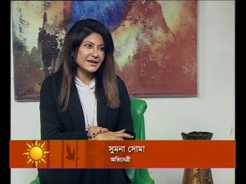 Ekusher Shokal || সুমনা সোমা, অভিনেত্রী || 01 January 2020 || ETV Entertainment