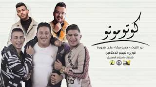"""تحميل اغاني مهرجان """" كوتو موتو """" حمو بيكا - نور التوت - علي قدورة - توزيع فيجو الدخلاوي 2020 MP3"""