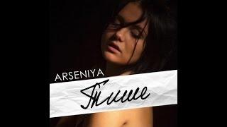 ARSENIYA - Тише