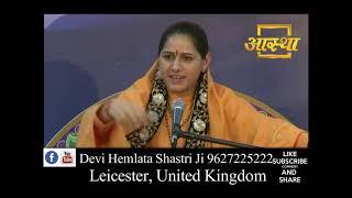 Prem Se Sikho By Devi Hemlata Shastri Ji 9627225222