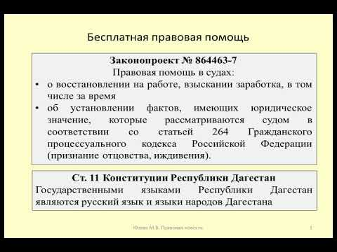 Бесплатная юридическая помощь и языки Дагестана / Free legal assistance and languages of Dagestan