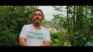 Народовластие и вечевое управление без властного центра! Николай Егоров о Родной Партии